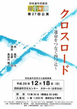2016クロスロードチラシ表側 (566x800).jpg