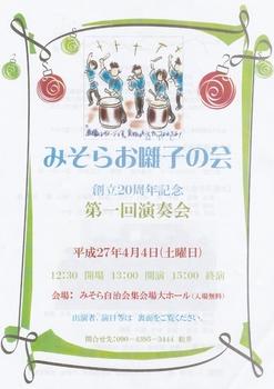 みそらお囃子の会表 (724x1024).jpg