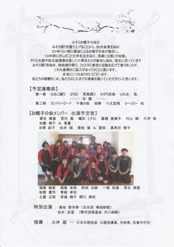 みそらお囃子の会裏 (724x1024).jpg